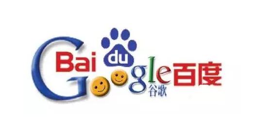 同样都是网站优化,Google优化与Baidu有什么区别?